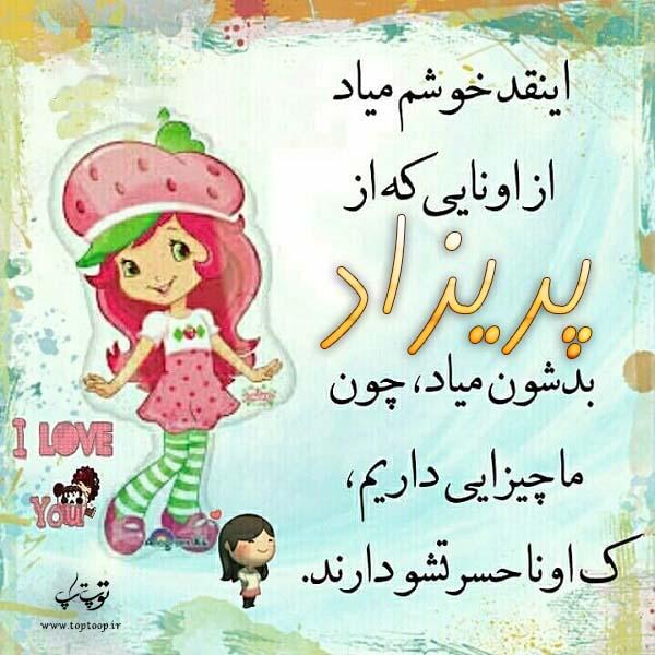 عکس نوشته عروسکی اسم پریزاد
