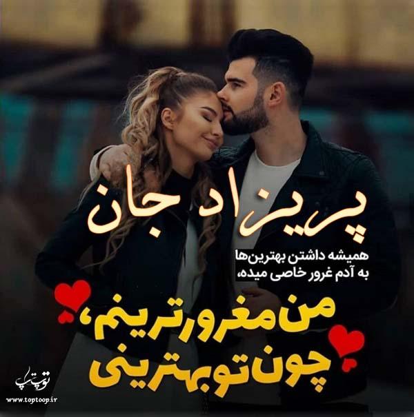 عکس نوشته عاشقانه اسم پریزاد