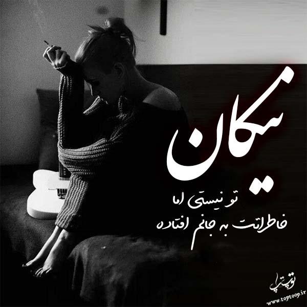عکس نوشته غمگین اسم نیکان