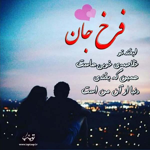 عکس با نوشته اسم فرخ