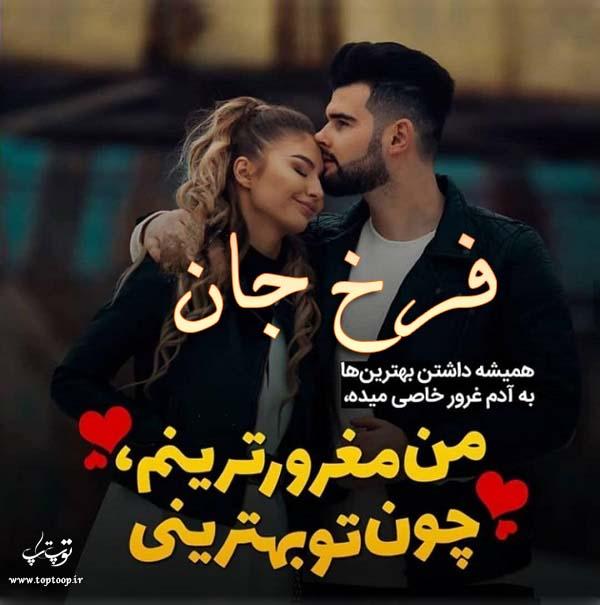 عکس نوشته در مورد اسم فرخ