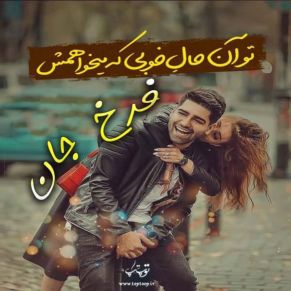 عکس نوشته عاشقانه اسم فرخ