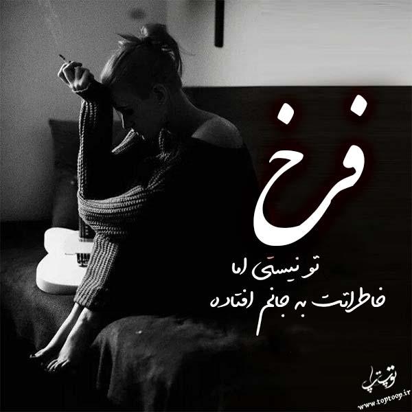 عکس نوشته غمگین اسم فرخ