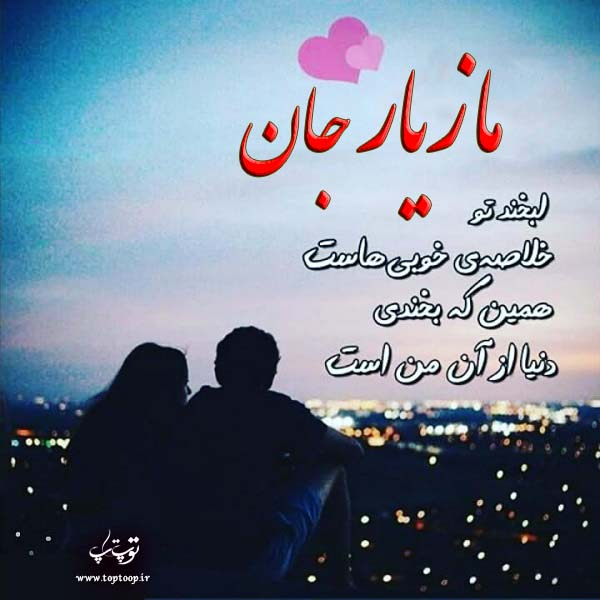 طراحی عکس نوشته با اسم مازیار