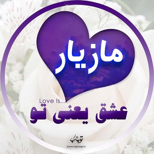 عکس پروفایل اسم مازیار