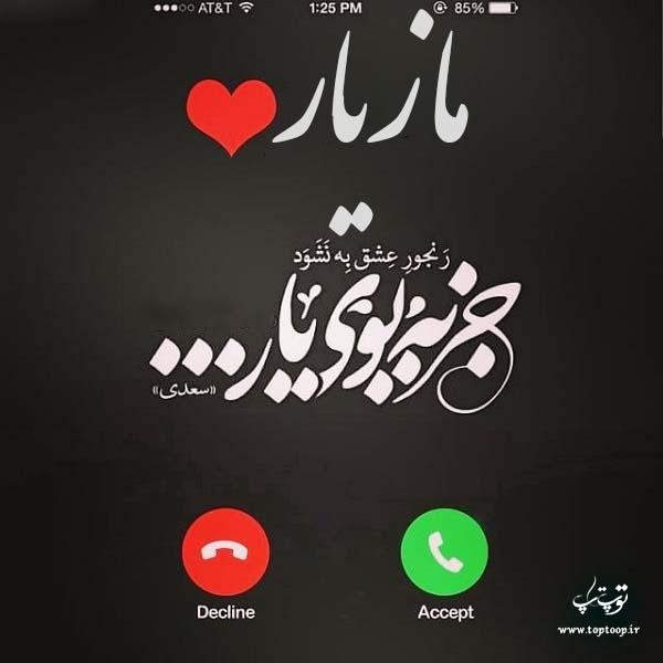 عکس نوشته های اسم مازیار