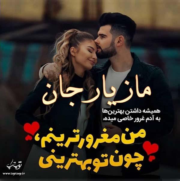 عکس نوشته درباره اسم مازیار