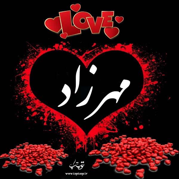 لوگوی اسم مهرزاد