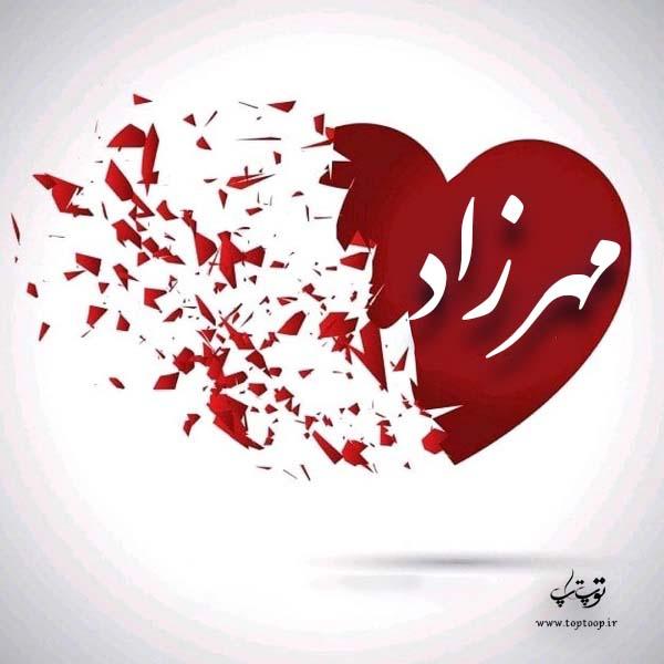 عکس نوشته قلب اسم مهرزاد