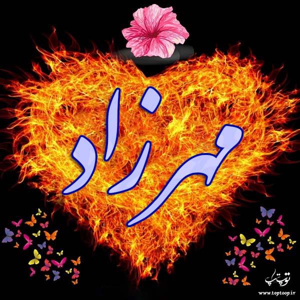 طراحی اسم مهرزاد