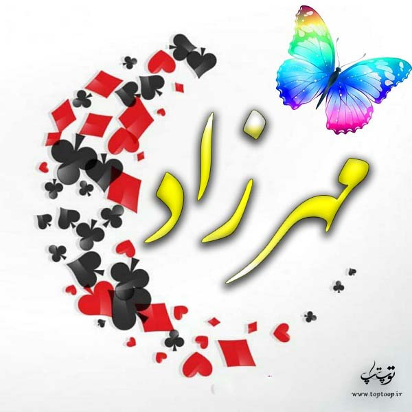 گرافیک اسم مهرزاد