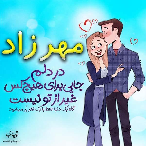 عکس نوشته فانتزی اسم مهرزاد