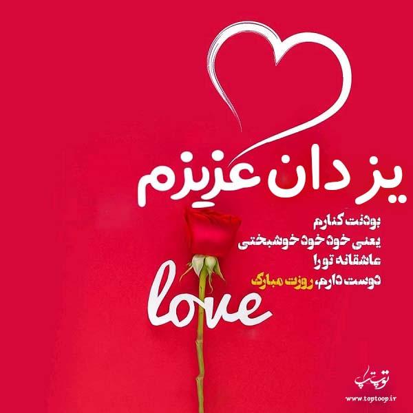 عکس نوشته یزدان روزت مبارک