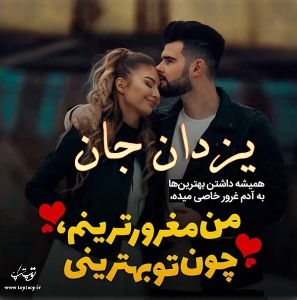 عکس نوشته عاشقانه اسم یزدان