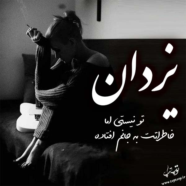عکس نوشته غمگین اسم یزدان