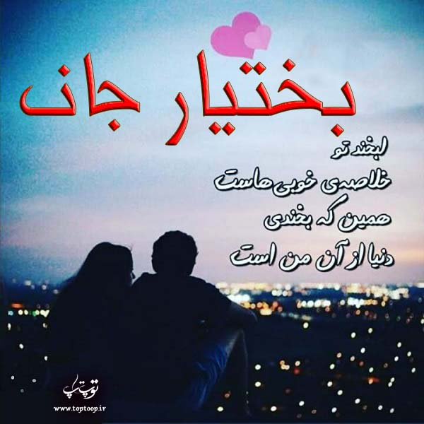 عکس نوشته عاشقانه اسم بختیار