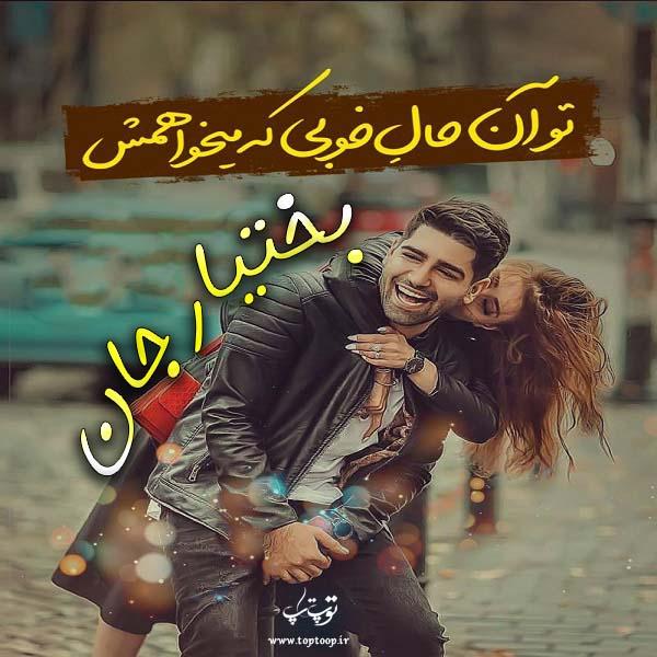 تصویر نوشته با اسم بختیار