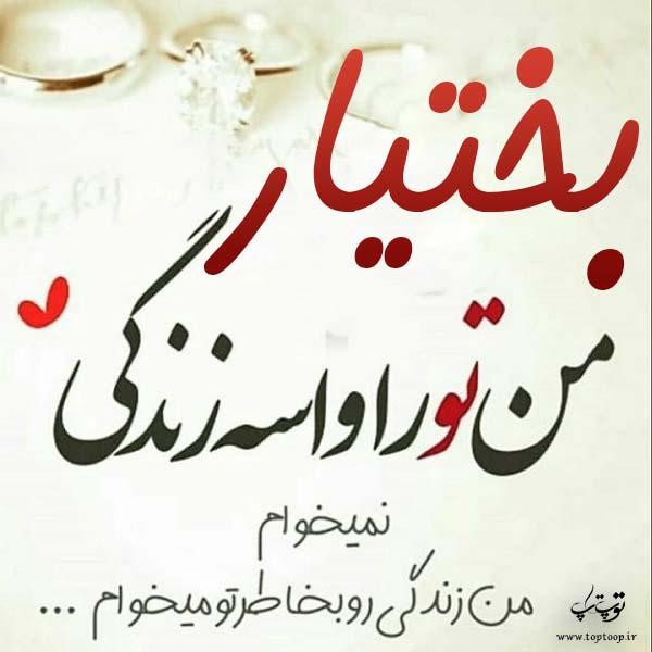 عکس نوشته جدید اسم بختیار