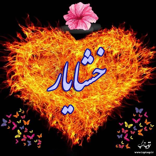 تصویر نوشته اسم خشایار