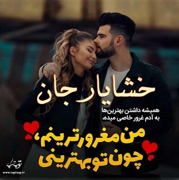 عکس نوشته عاشقانه اسم خشایار