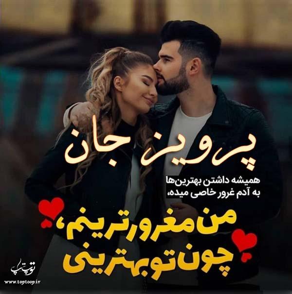 عکس نوشته عاشقانه اسم پرویز
