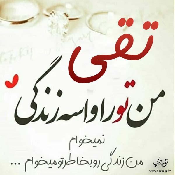 عکس نوشته جدید اسم تقی