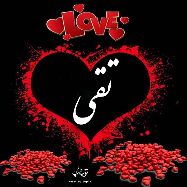 لوگوی اسم تقی