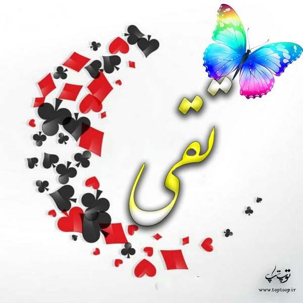 گرافیک اسم تقی