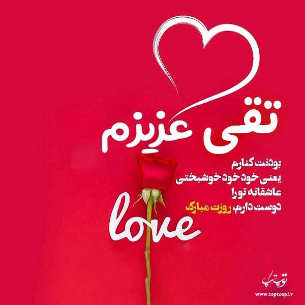 عکس نوشته تقی عزیزم روزت مبارک