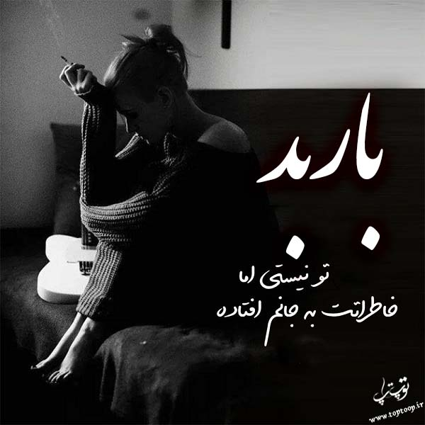 عکس نوشته غمگین اسم باربد