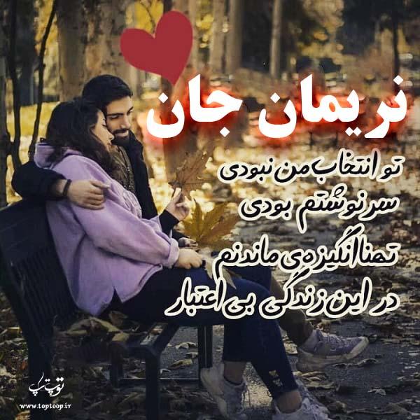 عکس با متن عاشقانه به اسم نریمان