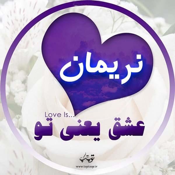 عکس پروفایل اسم نریمان