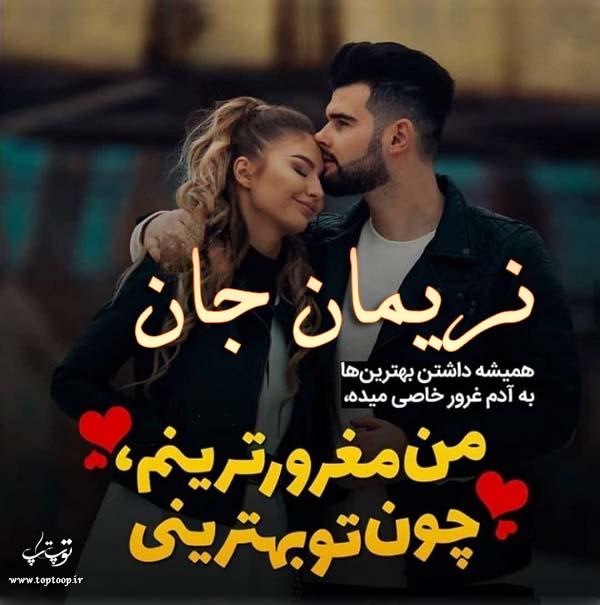 عکس نوشته عاشقانه اسم نریمان