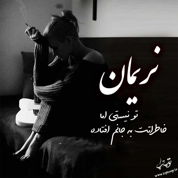 عکس نوشته غمگین اسم نریمان