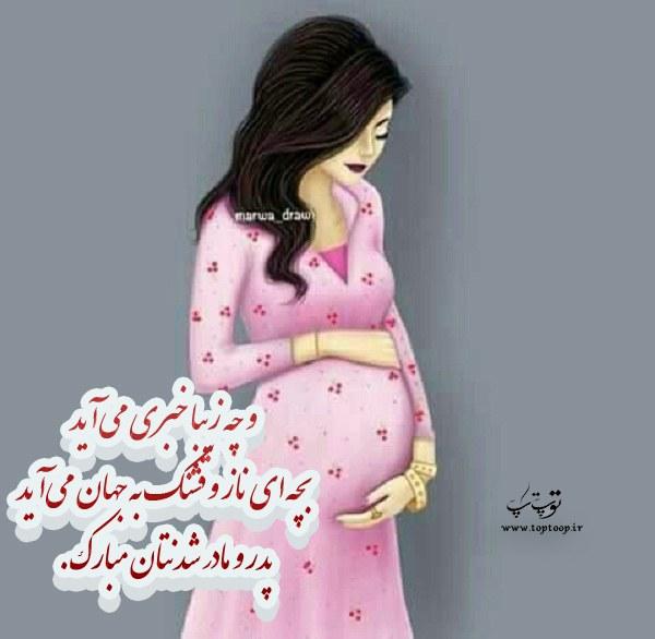 عکس نوشته عزیزم مادر شدنتان مبارک ، مطلب و متن تبریک حاملگی