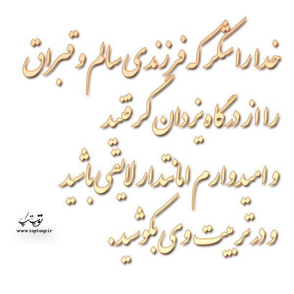 شعر پدر شدنتان مبارک