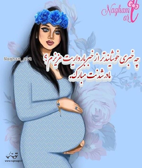 عکسهای خبر بارداری همراه متن قشنگ