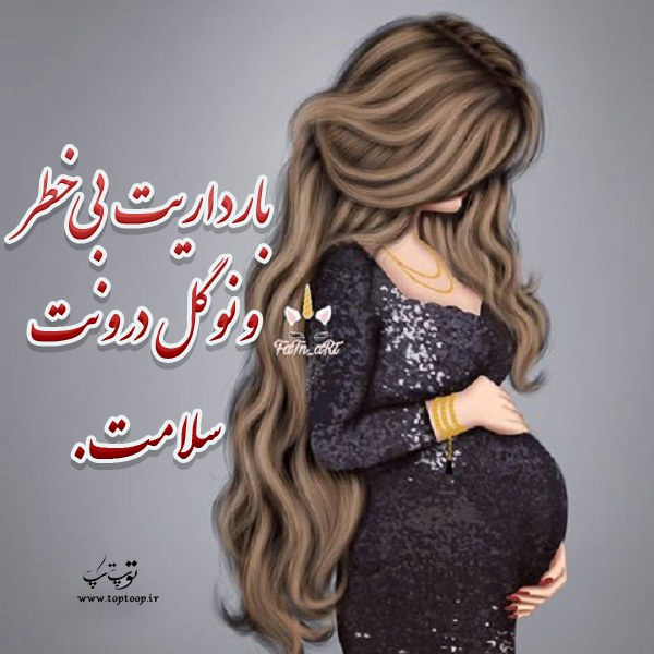 متن سورپرایز خبر بارداری ، عزیزم بارداریت بی خطر