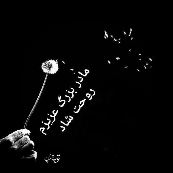 شعرهای قشنگ درباره مادربزرگ آسمانی شده