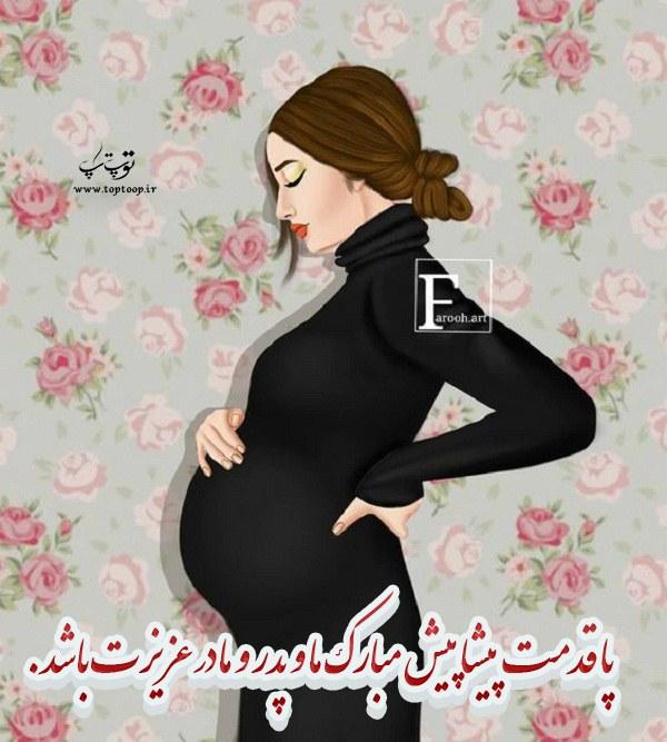 عکس پروفایل خبر بارداری ، جملات کوتاه خبر دادن بارداری