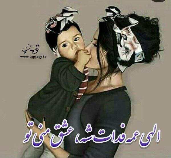 عشق عمه و برادرزاده