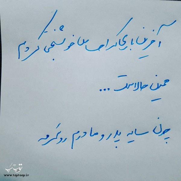 متن کوتاه واسه تشکر از بابا و مامان