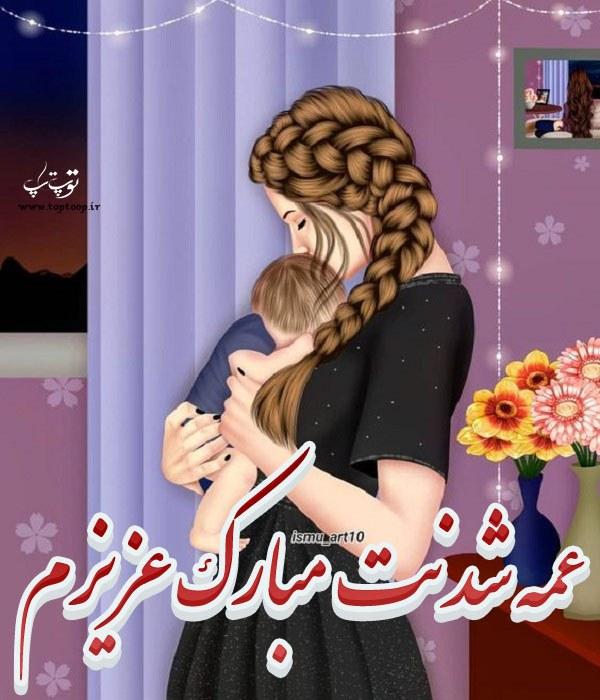 اشعار کوتاه و زیبای عمه شدن