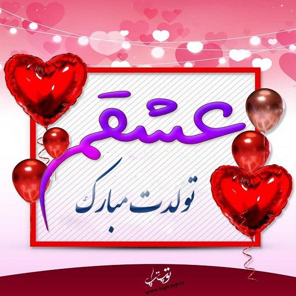 شعر روز تولد عشقم ، عشقم تولدت مبارک