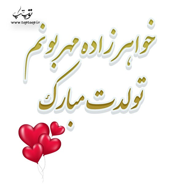 متن تولدت مبارک برای خواهر زاده + عکس نوشته های زیبا