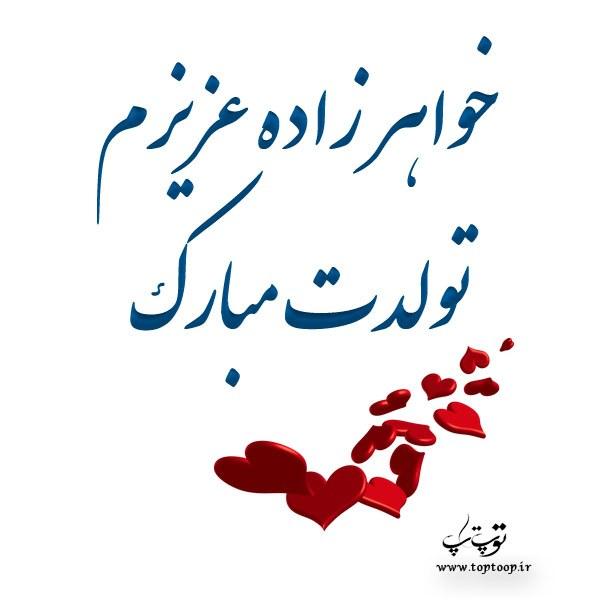 خواهر زاده عزیز تولدت مبارک + متن و عکس نوشته