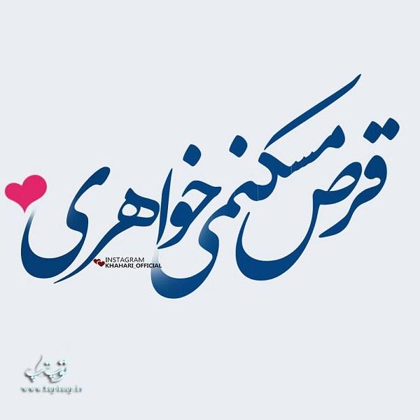 عکس نوشته دوست دارم خواهری