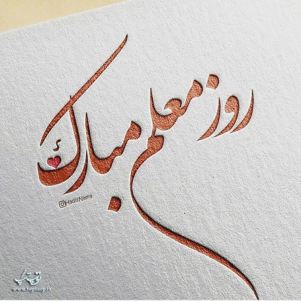 عکس پروفایل های دیدنی روز معلم مبارک