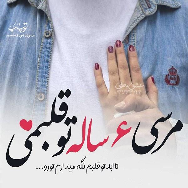 شعر زیبا از مولانا در مورد سالگرد ازدواج