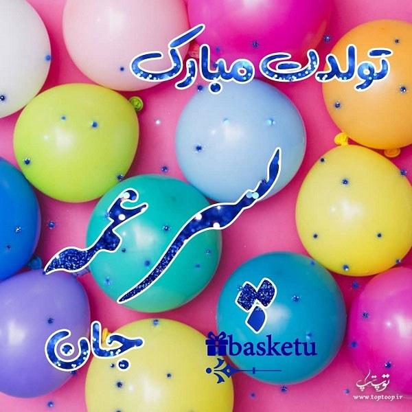 عکس نوشته تبریک تولد به پسر عمه ، عکس پروفایل پسر عمه عزیزم تولدت مبارک
